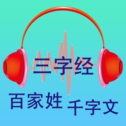 听国学(专业版)