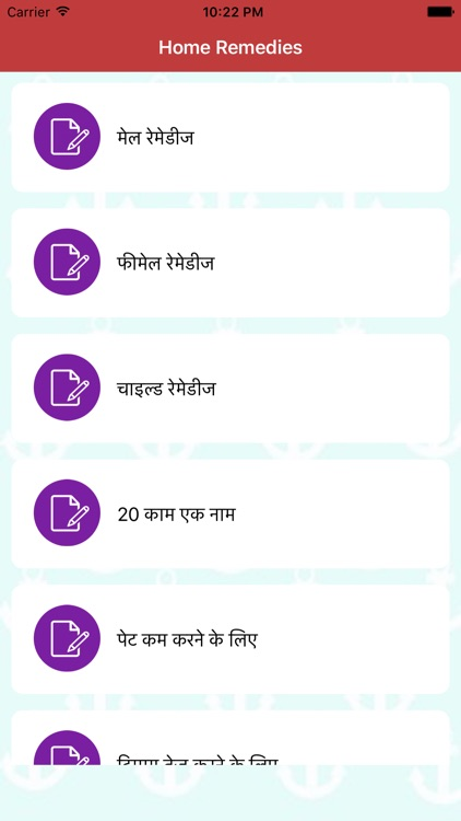 Home Remedies in Hindi