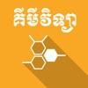 Khmer Chemistry