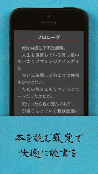 携帯小説⑩ - 最強の電子書籍リーダー ScreenShot2