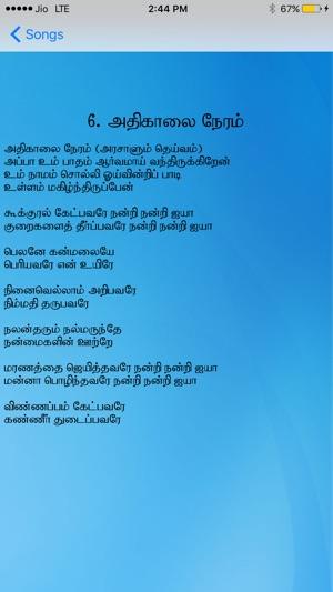 Jeyageethangal book jebathotta song
