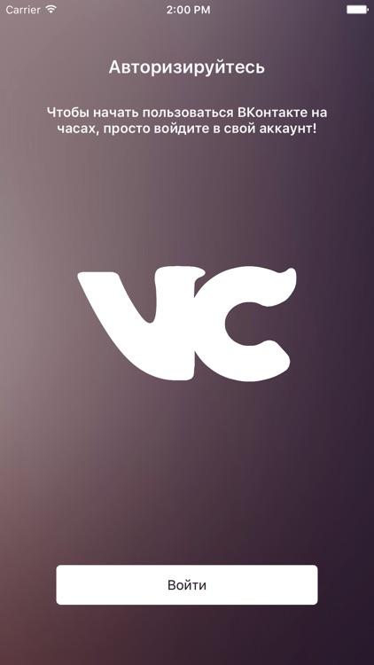 VChate - мессенджер для ВКонтакте