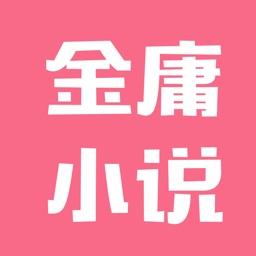 ≦金庸小说≧