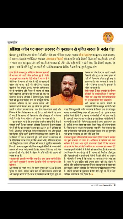Kamal Sandesh (Hindi) screenshot 5