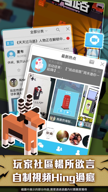 天天過馬路-非洲風情 screenshot-4