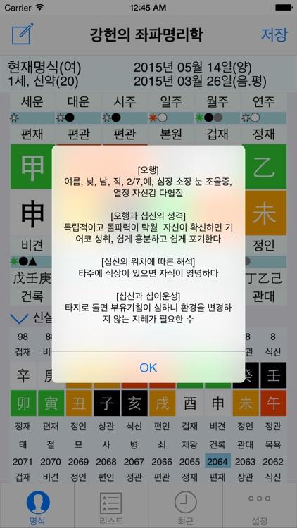 강헌의 좌파명리학 screenshot-3