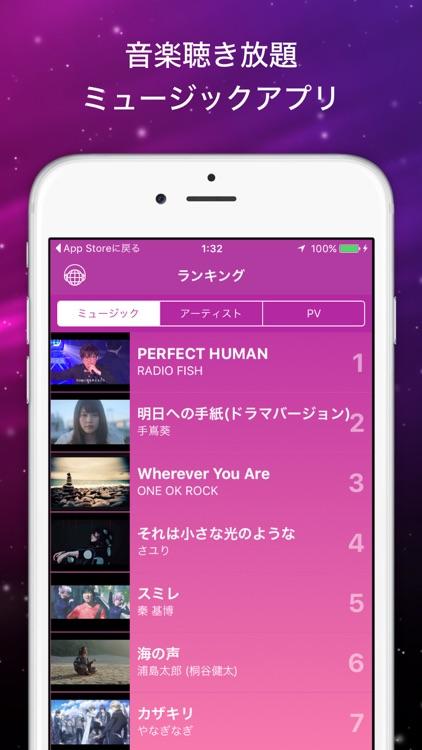 無制限で聴き放題の音楽アプリ!Grape Music(グレープミュージック) for YouTube