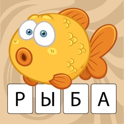 Learn Russian language: reading syllables