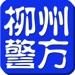 104.柳州警方
