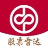 中泰股票雷达专版