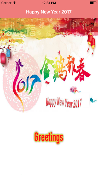 Happy New Year 2017 - Greetings,Quotes and Wishes