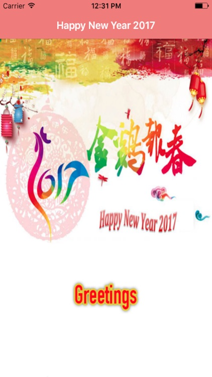 Happy New Year 2017 - Greetings,Quotes and Wishes by rafiquan bibi