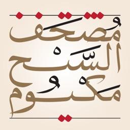 eQuran Moshaf Alchaykh Maktoum