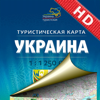 Ukraine. Tourist map.