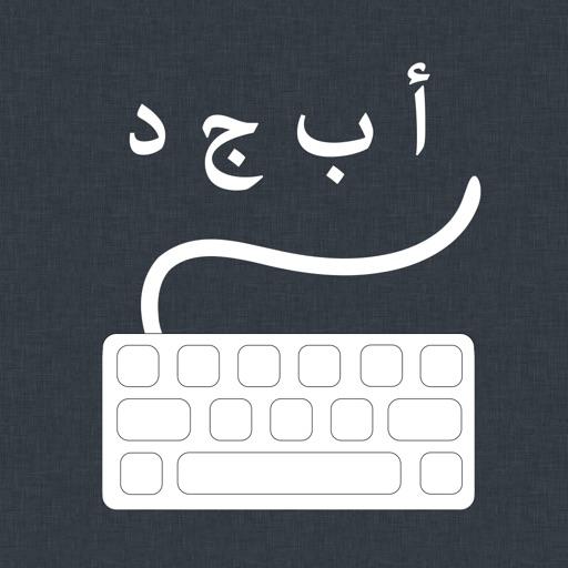 Arabic Keyboard for iPad الكيبورد العربي