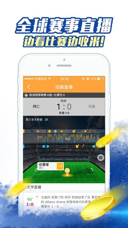 全民竞彩彩票-全民荐单周周赢万元! screenshot-3
