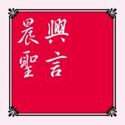 晨兴圣言(Morning Revival) icon