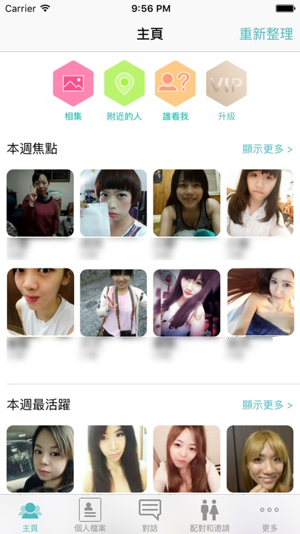 frienzyme 台灣約會交友 screenshot-0
