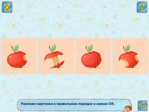 Расскажи историю - игра на развитие речи для детей для iPad