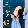 三字經 - 繁、簡 - iPhoneアプリ