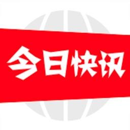 今日快讯-头条新闻热点资讯阅读平台