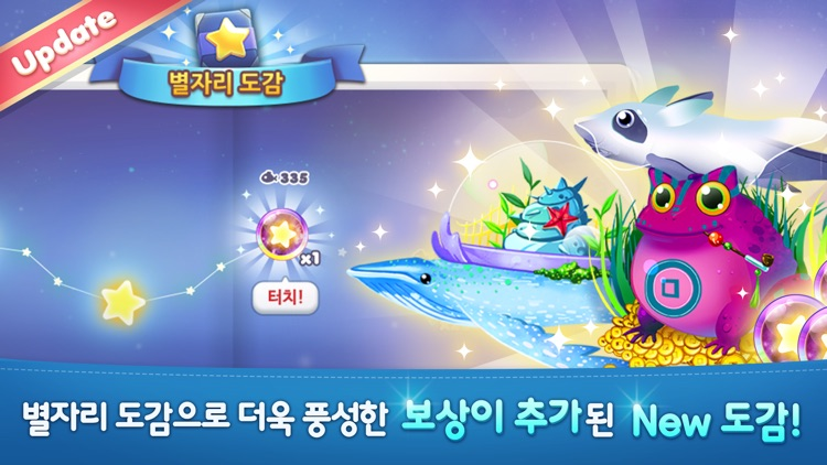 아쿠아스토리 for Kakao screenshot-1