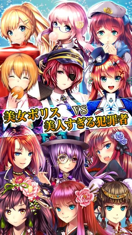 出動!美女ポリス screenshot-4