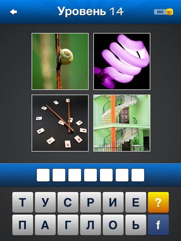 Скачать игру Игра в слова ~ 4 фотки 1 слово, какое слово?