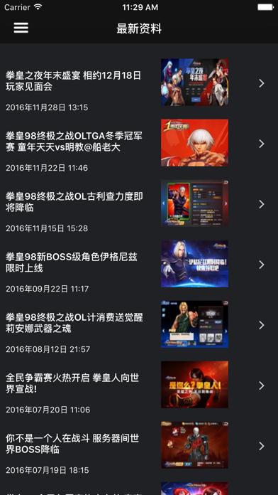 超级攻略视频 for 拳皇98 OLのおすすめ画像5