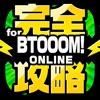 ブトゥーム完全攻略 for BTOOOM!オンライン
