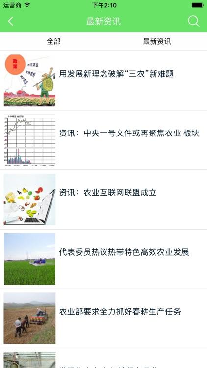 绿色农业 screenshot-2
