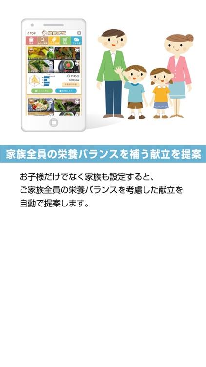 給食ナビ screenshot-1