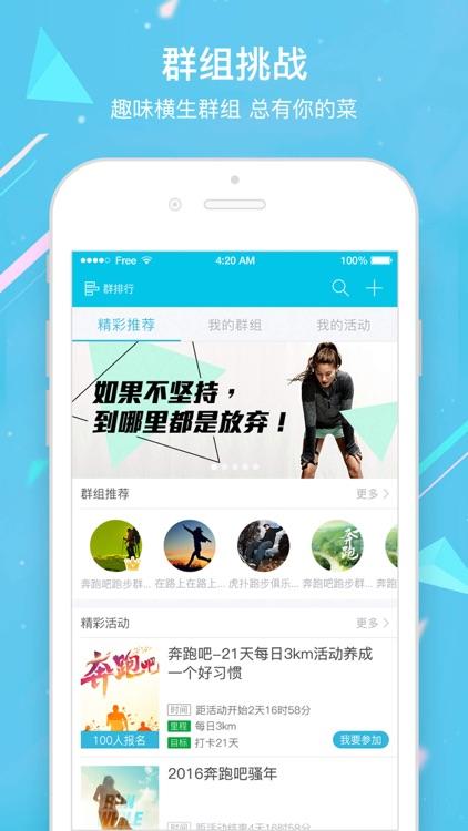 虎扑跑步-健康跑步工具软件 screenshot-3