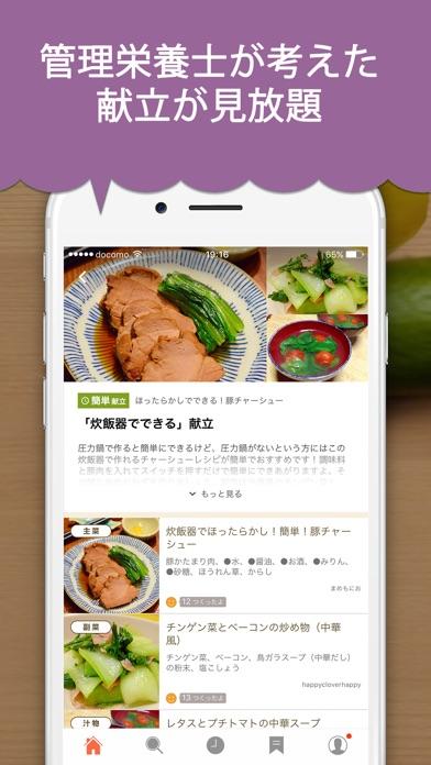 楽天レシピ 人気料理のレシピ検索と簡単献立のおすすめ画像5