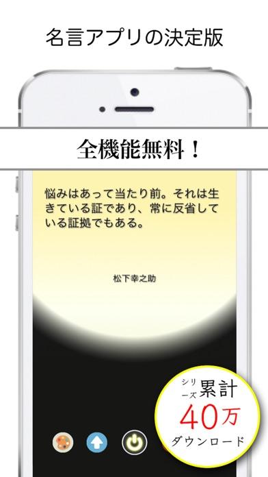 ポジティブスイッチ - 読むだけでポジティブになれる名言アプリのおすすめ画像1
