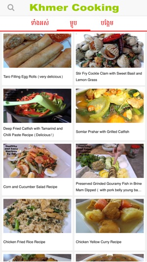 Khmer cooking on the app store screenshots forumfinder Images