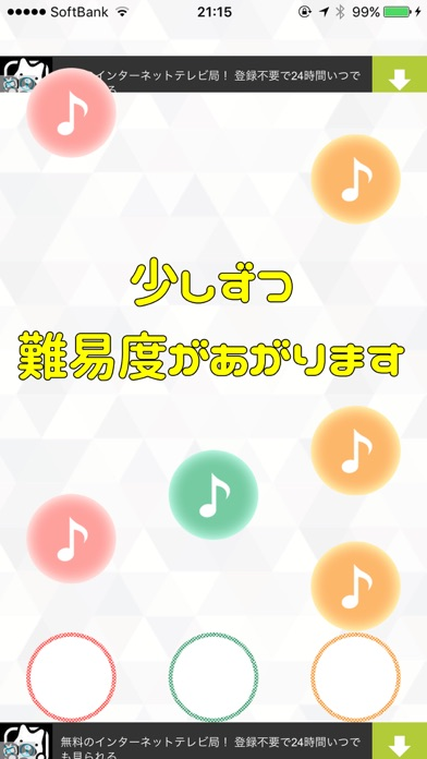 点击获取◆シニア向け◆ ボケ防止のためのリズム音ゲーム -無料-