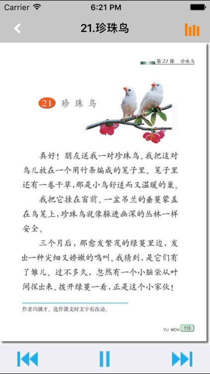 小学语文四年级上册苏教版 -中小学霸口袋学习助手 screenshot-4