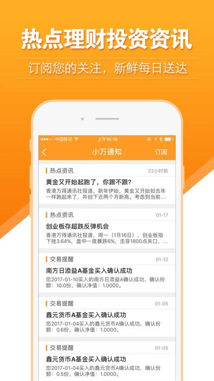 万得理财PRO(Wind资讯旗下基金理财交易平台) screenshot-3