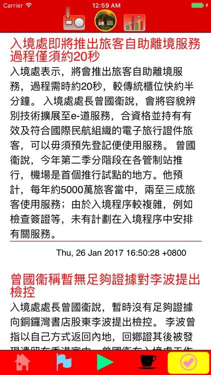 Chinese News & Radios screenshot-3
