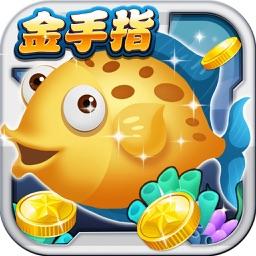 金手指捕鱼街机版-捕鱼大师最爱的街机达人捕鱼游戏
