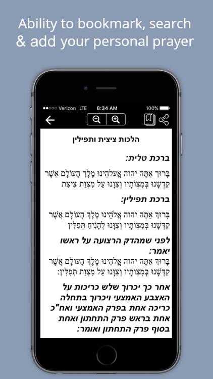 Sephardic Siddur screenshot-3