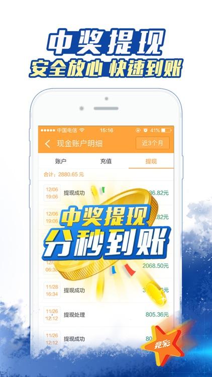 全民竞彩彩票-全民荐单周周赢万元! screenshot-4