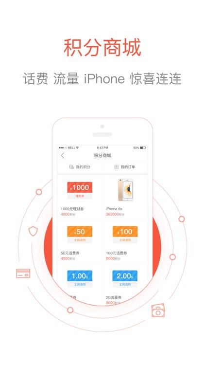 理财树-银行存管15%金融理财投资 screenshot-3