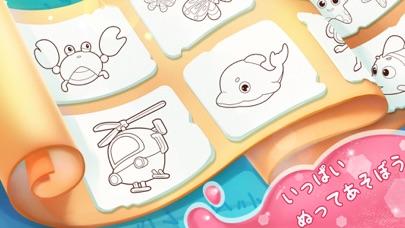 子どもの塗り絵遊びスクリーンショット5