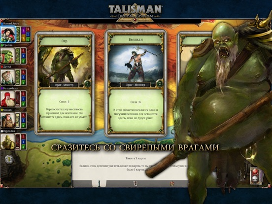 Скачать Talisman: Digital Edition