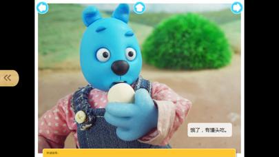 宝宝好习惯-最益智的动画礼貌社交养成故事系列 screenshot four