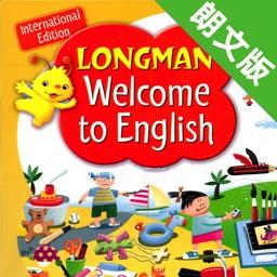 香港朗文版小学英语1A1B -课程辅导学习助手