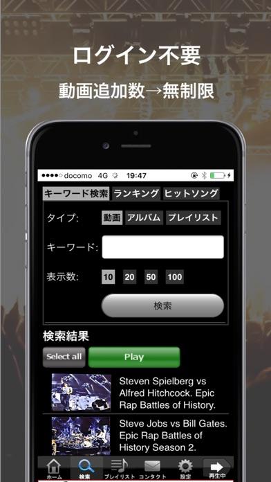 無料で音楽聴き放題 - 元祖 YStream - ScreenShot2