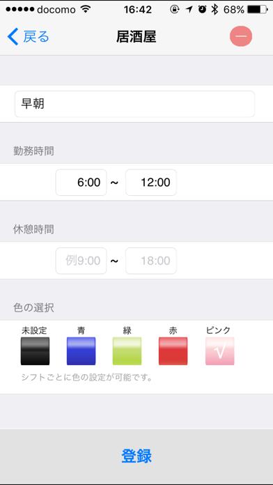 シフトdeバイト Lite ScreenShot4